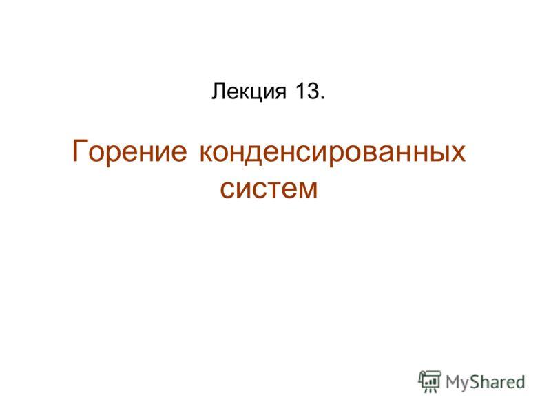 Лекция 13. Горение конденсированных систем