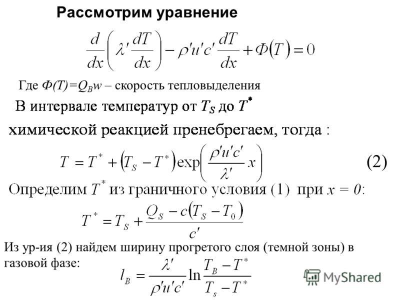 Рассмотрим уравнение Где Ф(T)=Q B w – скорость тепловыделения Из ур-ия (2) найдем ширину прогретого слоя (темной зоны) в газовой фазе: (2)