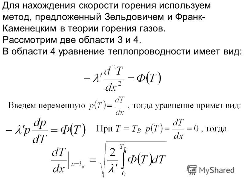 Для нахождения скорости горения используем метод, предложенный Зельдовичем и Франк- Каменецким в теории горения газов. Рассмотрим две области 3 и 4. В области 4 уравнение теплопроводности имеет вид: