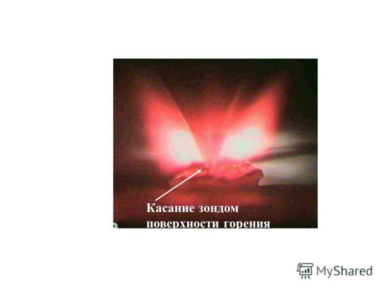 Касание зондом поверхности горения