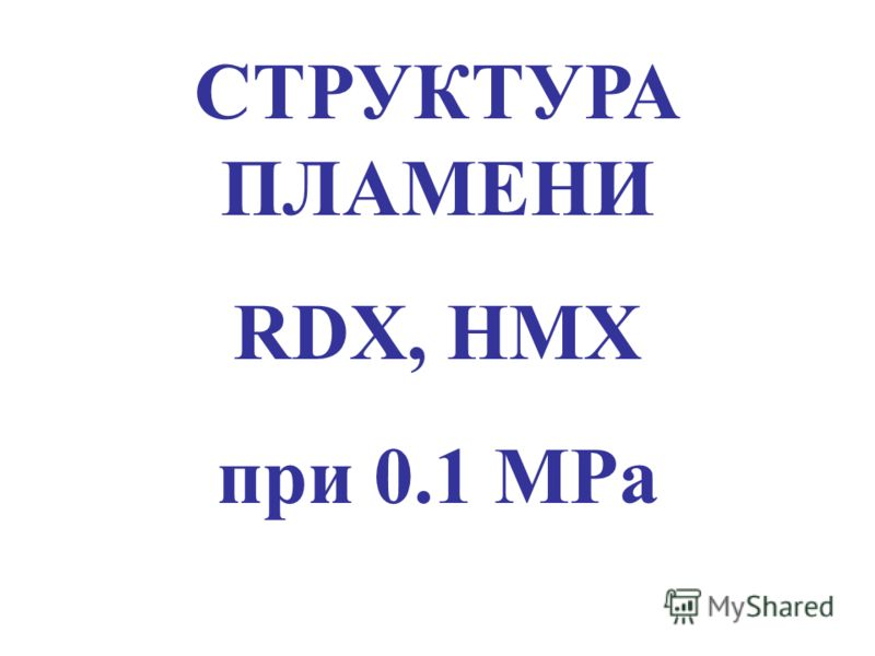 СТРУКТУРА ПЛАМЕНИ RDX, HMX при 0.1 MPa