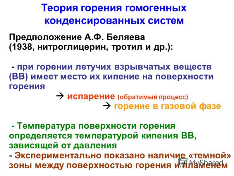 Предположение А.Ф. Беляева (1938, нитроглицерин, тротил и др.): - при горении летучих взрывчатых веществ (ВВ) имеет место их кипение на поверхности горения испарение (обратимый процесс) горение в газовой фазе - Температура поверхности горения определ