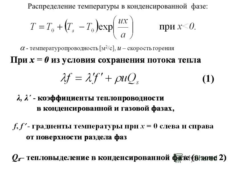 - температуропроводность [м 2 /с], u – скорость горения Распределение температуры в конденсированной фазе: (1)