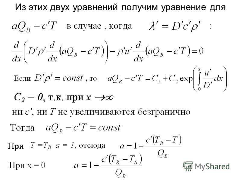 Из этих двух уравнений получим уравнение для