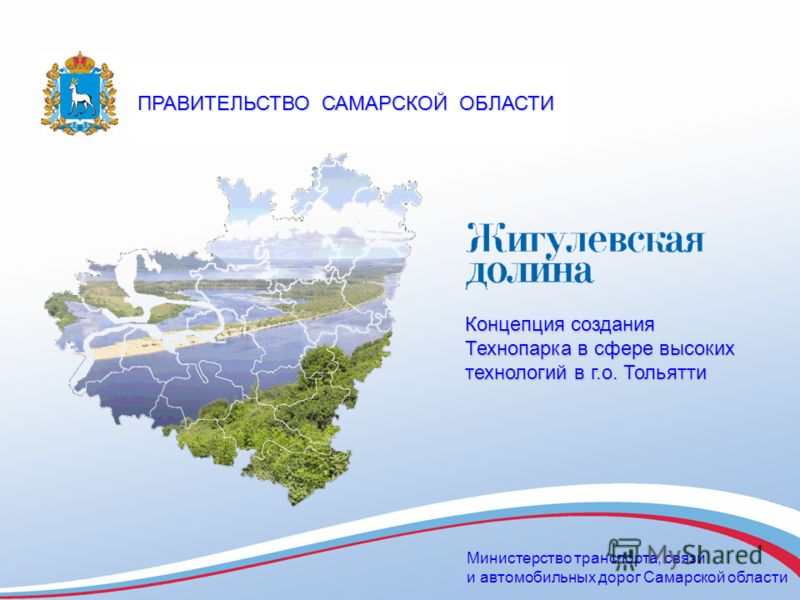 Концепция создания Технопарка в сфере высоких технологий в г.о. Тольятти Министерство транспорта, связи и автомобильных дорог Самарской области ПРАВИТЕЛЬСТВО САМАРСКОЙ ОБЛАСТИ