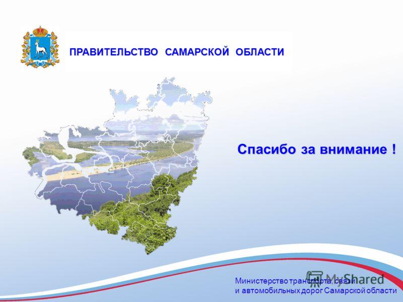 Спасибо за внимание ! Министерство транспорта, связи и автомобильных дорог Самарской области ПРАВИТЕЛЬСТВО САМАРСКОЙ ОБЛАСТИ