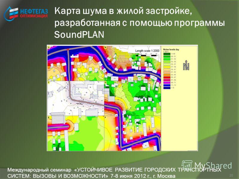 20 Карта шума в жилой застройке, разработанная с помощью программы SoundPLAN Международный семинар «УСТОЙЧИВОЕ РАЗВИТИЕ ГОРОДСКИХ ТРАНСПОРТНЫХ СИСТЕМ: ВЫЗОВЫ И ВОЗМОЖНОСТИ» 7-8 июня 2012 г., г. Москва