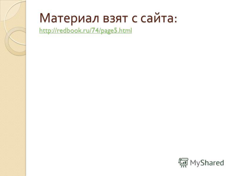 Материал взят с сайта : http://redbook.ru/74/page5.html http://redbook.ru/74/page5.html