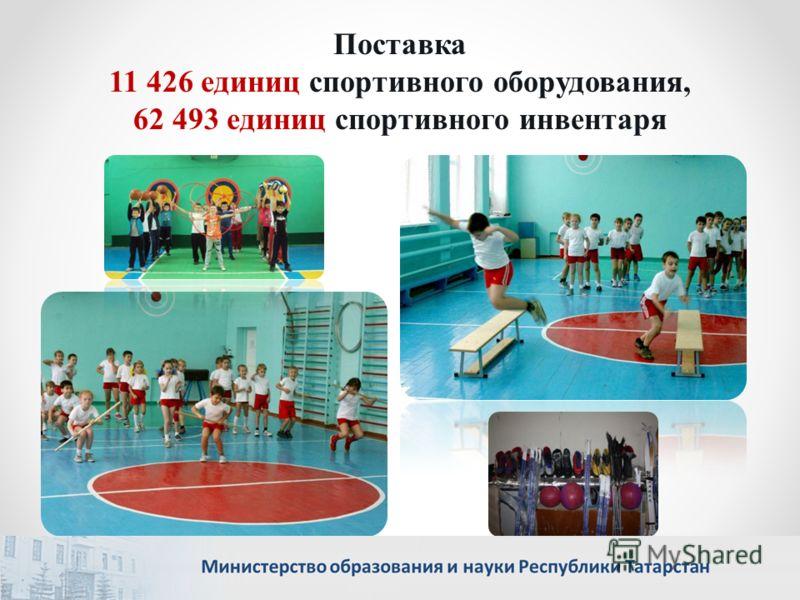 Поставка 11 426 единиц спортивного оборудования, 62 493 единиц спортивного инвентаря