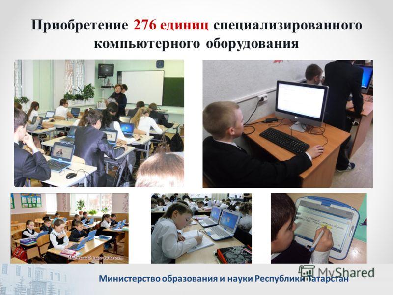 Приобретение 276 единиц специализированного компьютерного оборудования комп