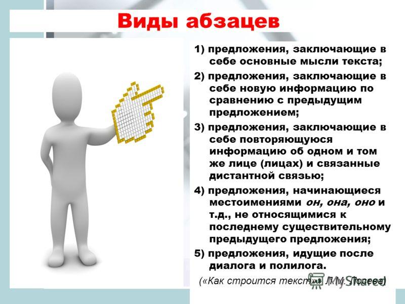 1) предложения, заключающие в себе основные мысли текста; 2) предложения, заключающие в себе новую информацию по сравнению с предыдущим предложением; 3) предложения, заключающие в себе повторяющуюся информацию об одном и том же лице (лицах) и связанн