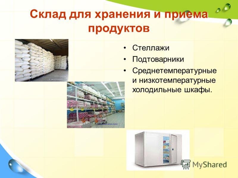 Склад для хранения и приема продуктов Стеллажи Подтоварники Среднетемпературные и низкотемпературные холодильные шкафы.