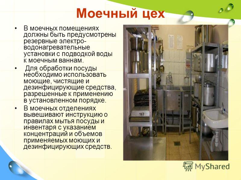 Моечный цех В моечных помещениях должны быть предусмотрены резервные электро- водонагревательные установки с подводкой воды к моечным ваннам. Для обработки посуды необходимо использовать моющие, чистящие и дезинфицирующие средства, разрешенные к прим