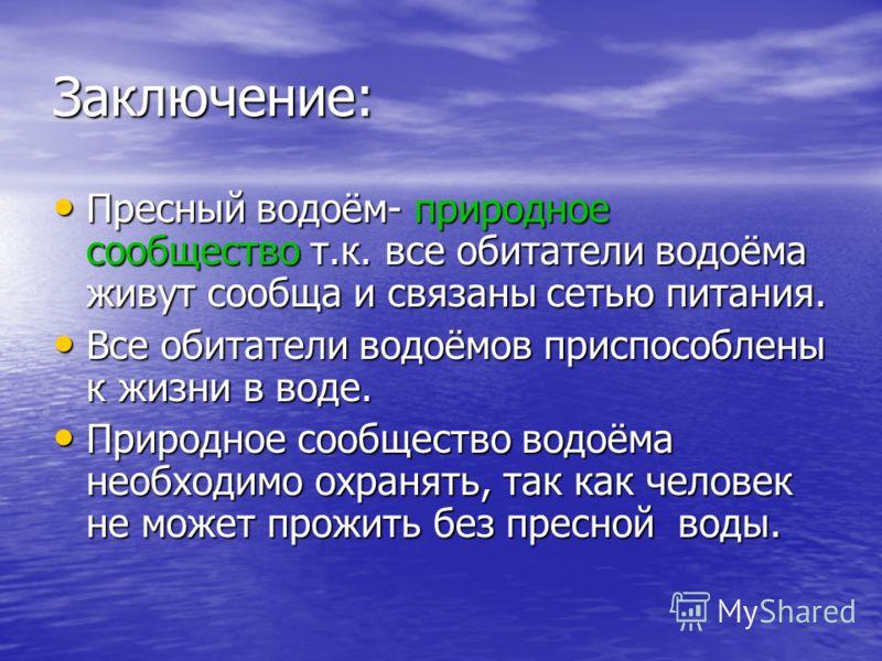 Заключение: Пресный водоём-