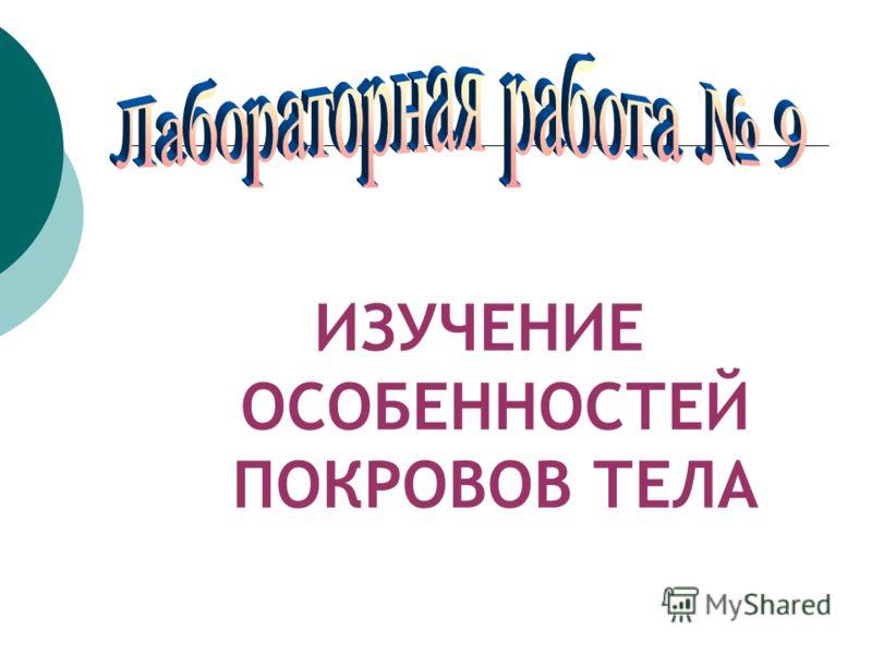 ИЗУЧЕНИЕ ОСОБЕННОСТЕЙ ПОКРОВОВ ТЕЛА