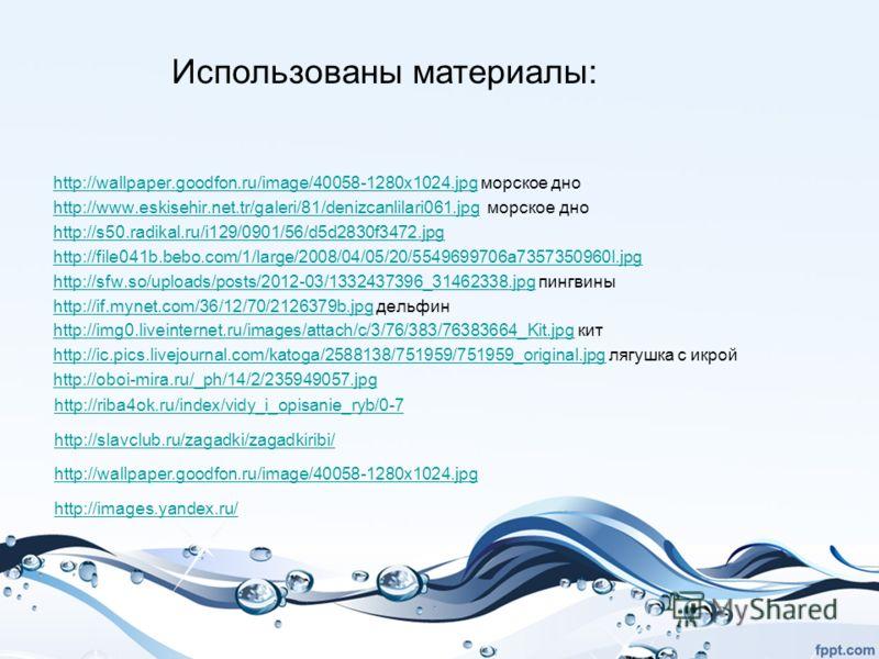 http://riba4ok.ru/index/vidy_i_opisanie_ryb/0-7 http://images.yandex.ru/ Использованы материалы: http://slavclub.ru/zagadki/zagadkiribi/ http://wallpaper.goodfon.ru/image/40058-1280x1024.jpg http://wallpaper.goodfon.ru/image/40058-1280x1024.jpg морск