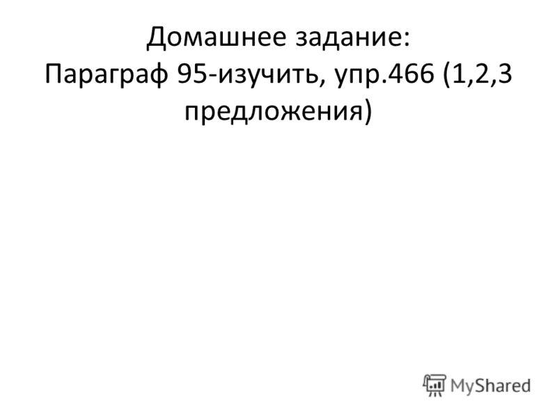 Домашнее задание: Параграф 95-изучить, упр.466 (1,2,3 предложения)