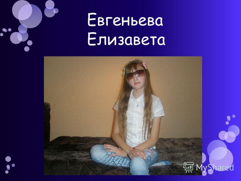 Евгеньева Елизавета