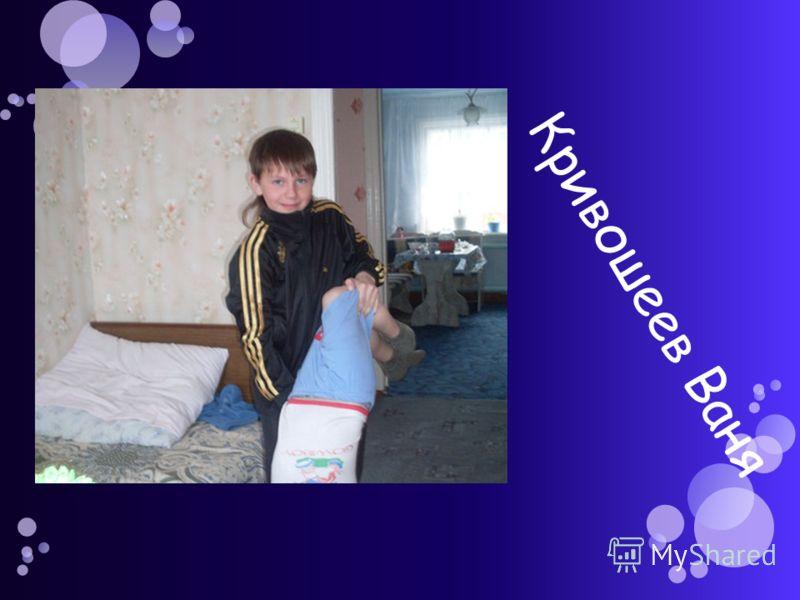 Кривошеев Ваня