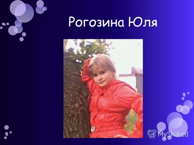 Рогозина Юля