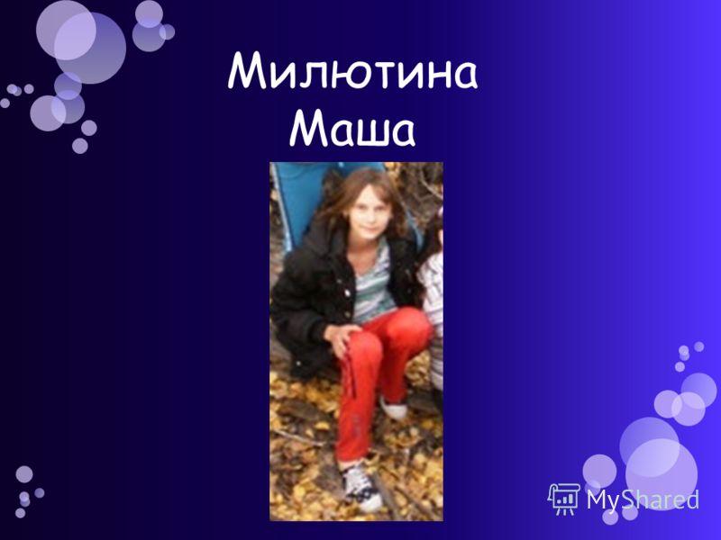 Милютина Маша