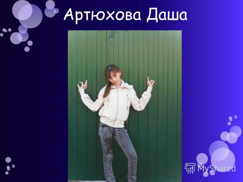 Артюхова Даша