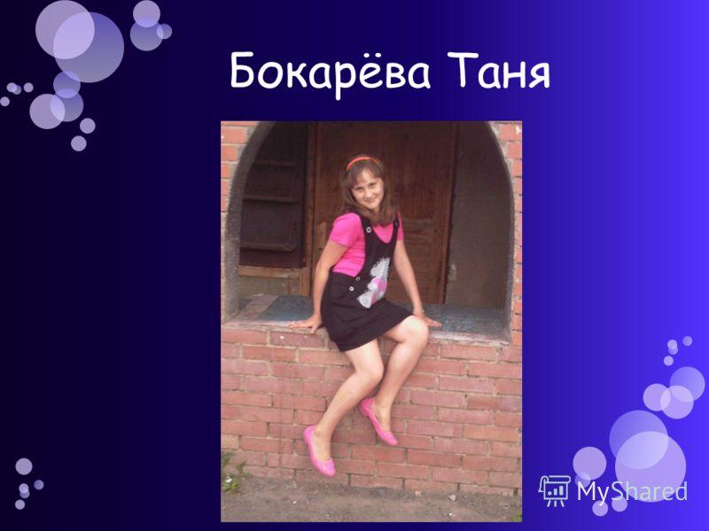 Бокарёва Таня