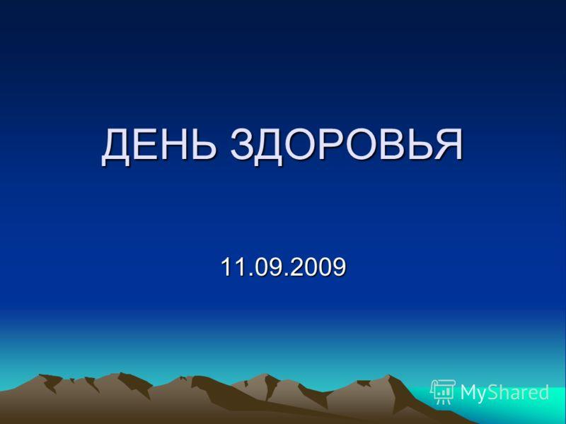 ДЕНЬ ЗДОРОВЬЯ 11.09.2009