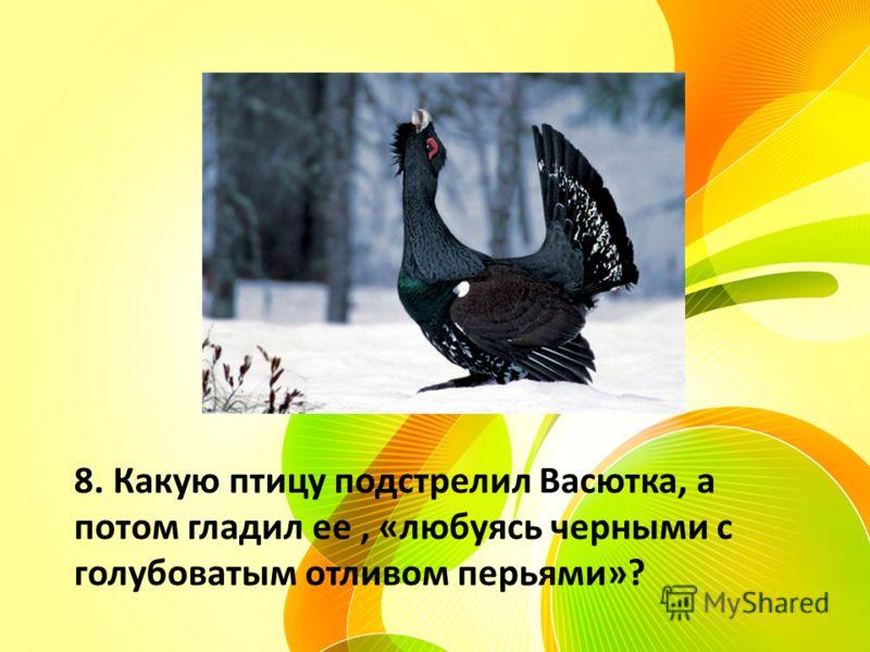 8. Какую птицу подстрелил Васютка, а потом гладил ее, «любуясь черными с голубоватым отливом перьями»?