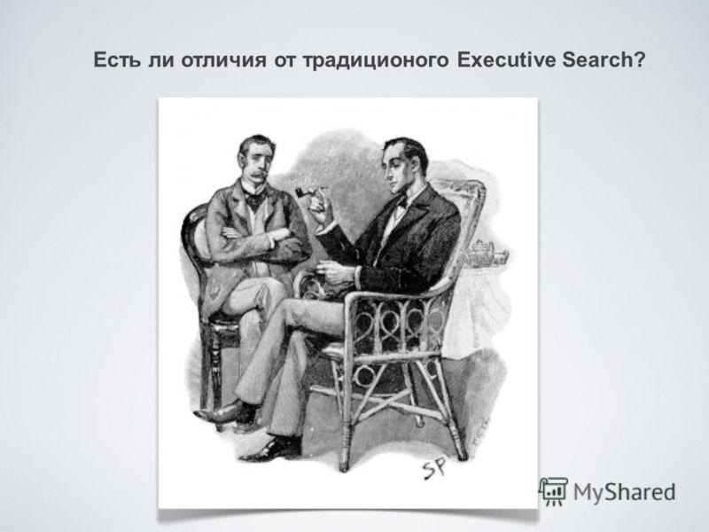 Есть ли отличия от традиционого Executive Search?
