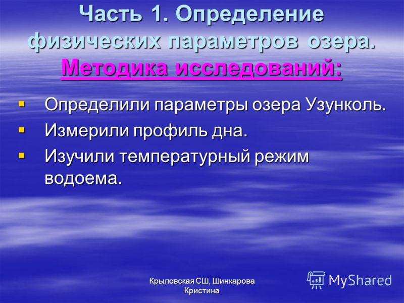 Часть 1. Определение физических параметров озера. Методика исследований: Определили параметры озера Узунколь. Определили параметры озера Узунколь. Измерили профиль дна. Измерили профиль дна. Изучили температурный режим водоема. Изучили температурный