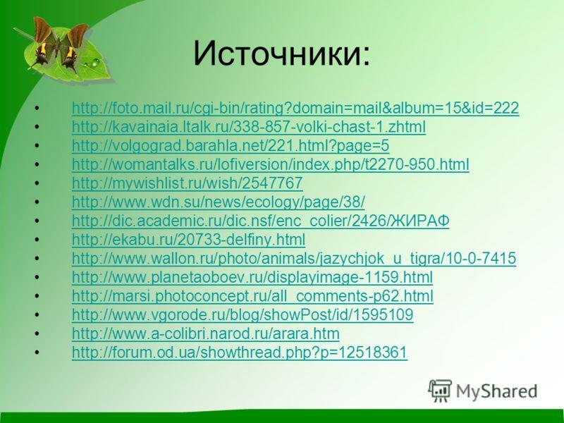 Источники: http://foto.mail.ru/cgi-bin/rating?domain=mail&album=15&id=222 http://kavainaia.ltalk.ru/338-857-volki-chast-1.zhtml http://volgograd.barahla.net/221.html?page=5 http://womantalks.ru/lofiversion/index.php/t2270-950.html http://mywishlist.r