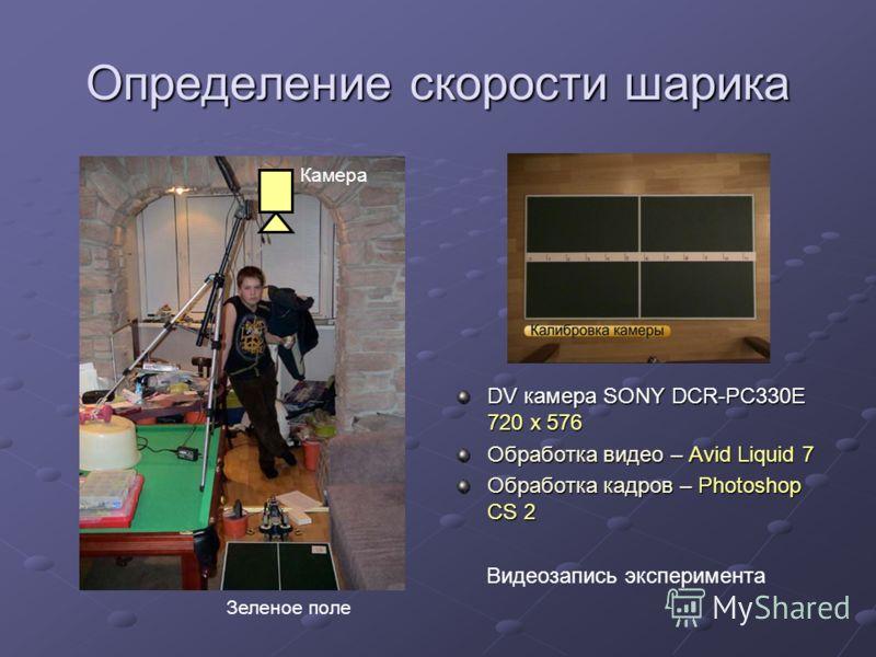 Определение скорости шарика DV камера SONY DCR-PC330E 720 x 576 Обработка видео – Avid Liquid 7 Обработка кадров – Photoshop CS 2 Камера Зеленое поле Видеозапись эксперимента