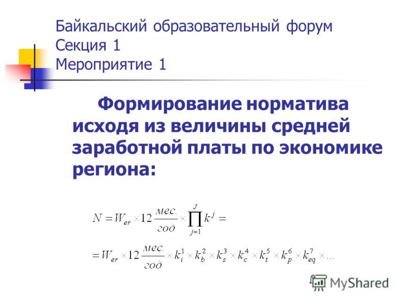Байкальский образовательный форум Секция 1 Мероприятие 1 Формирование норматива исходя из величины средней заработной платы по экономике региона: