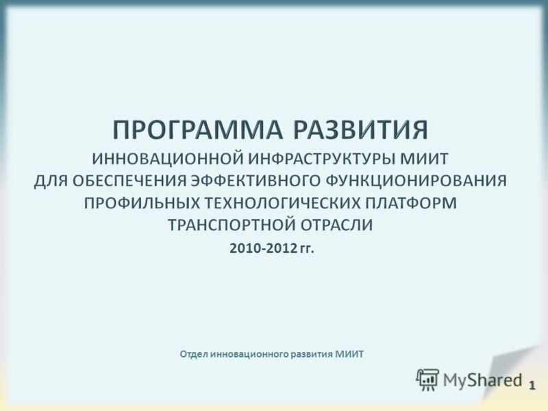 2010-2012 гг. Отдел инновационного развития МИИТ 1