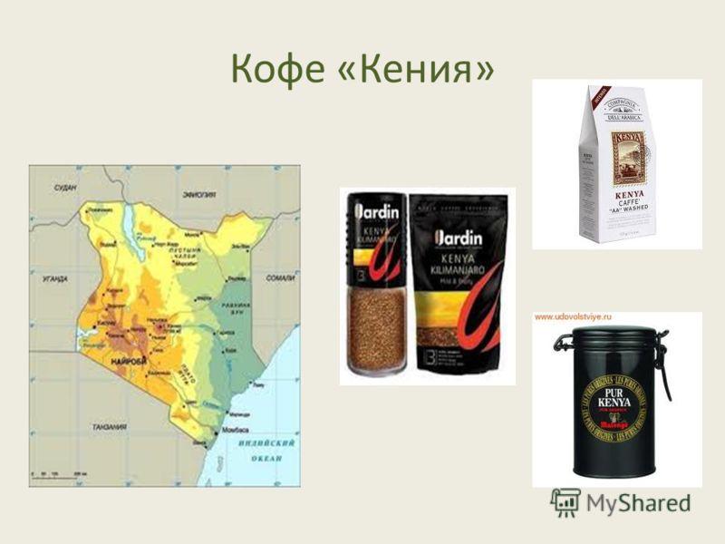 Кофе «Кения»