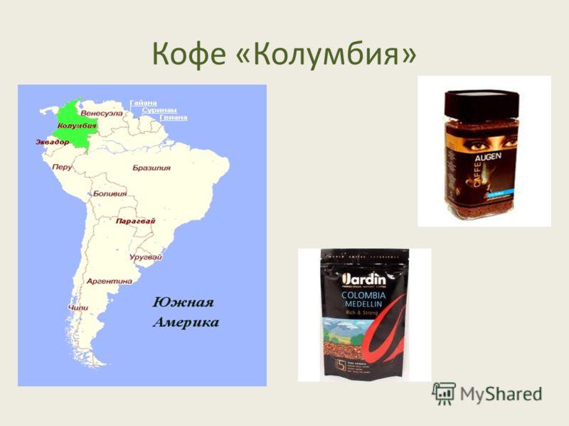 Кофе «Колумбия»