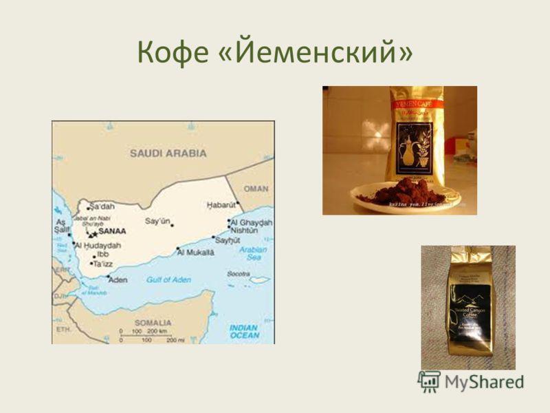 Кофе «Йеменский»