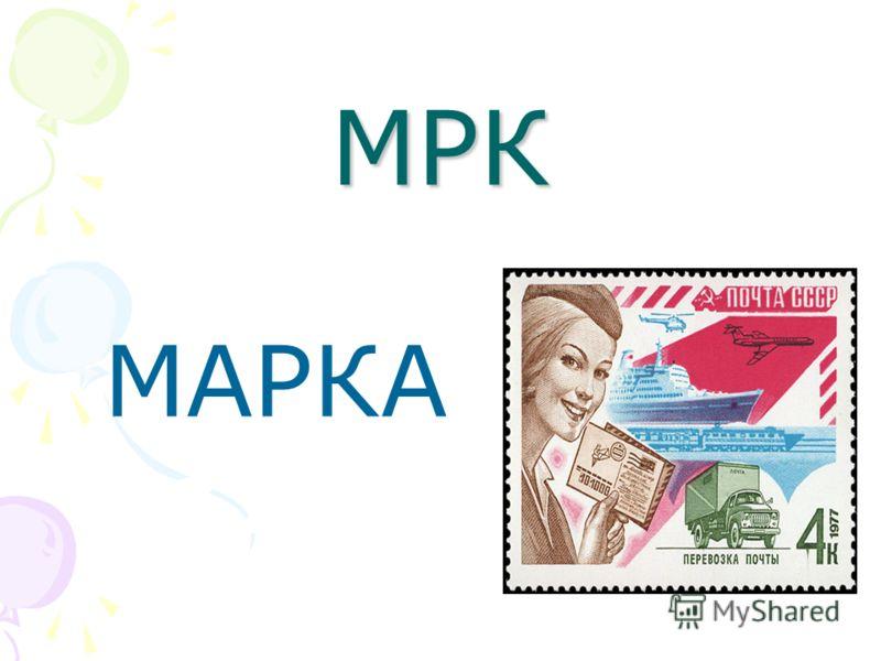 МРК МАРКА