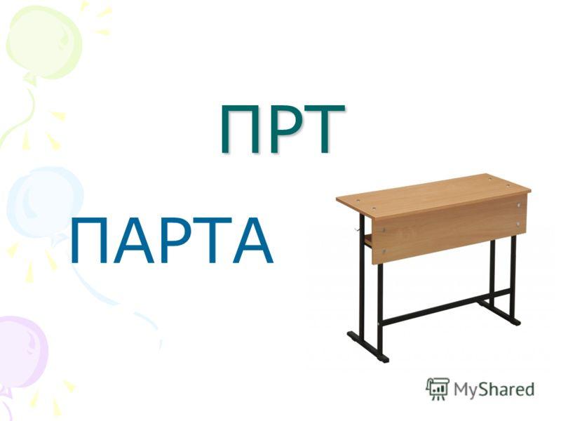 ПРТ ПАРТА