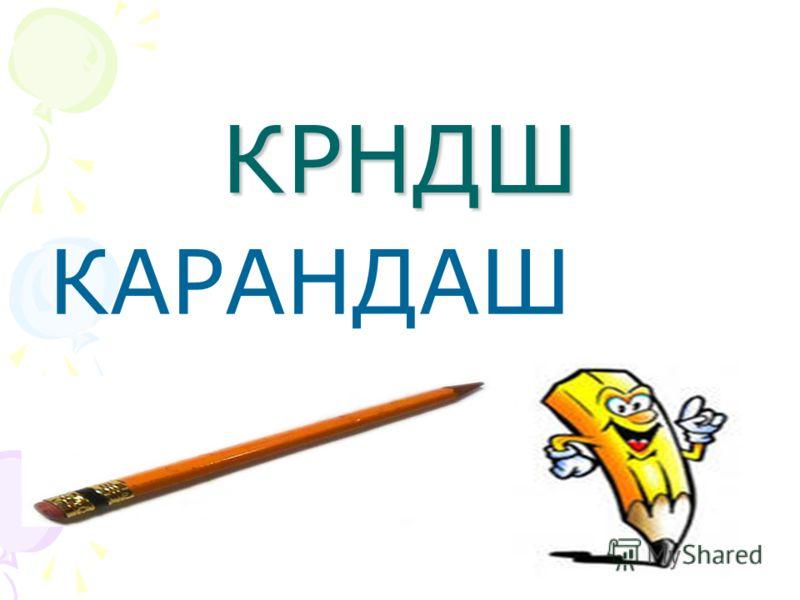 КРНДШ КАРАНДАШ