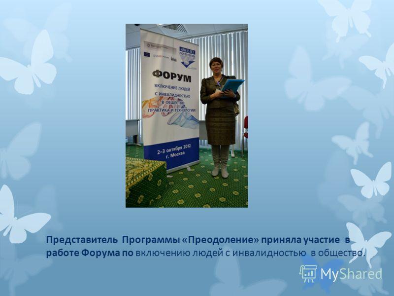 Представитель Программы «Преодоление» приняла участие в работе Форума по включению людей с инвалидностью в общество.
