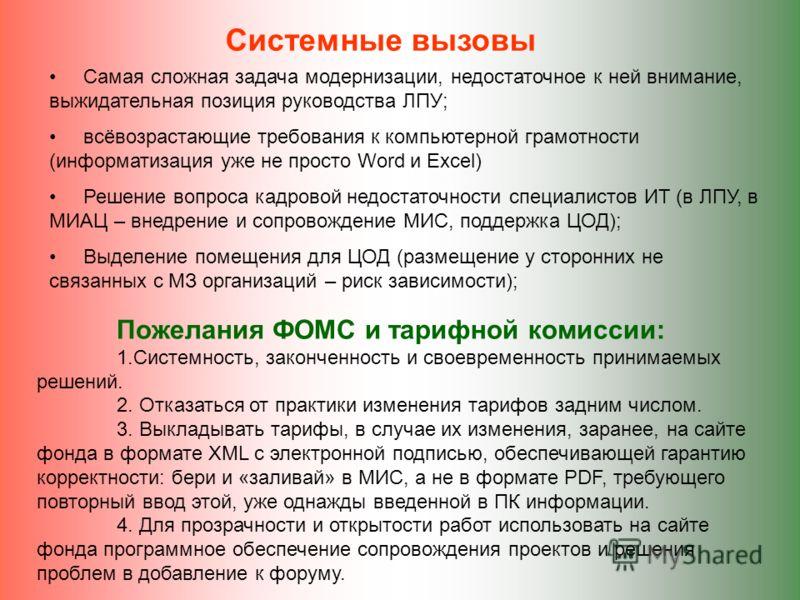 Пожелания ФОМС и тарифной комиссии: 1.Системность, законченность и своевременность принимаемых решений. 2. Отказаться от практики изменения тарифов задним числом. 3. Выкладывать тарифы, в случае их изменения, заранее, на сайте фонда в формате XML с э