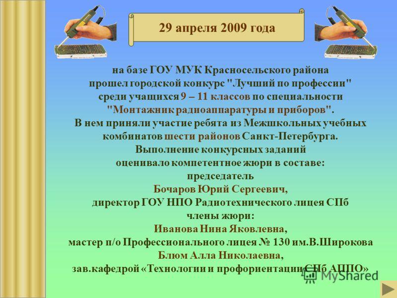 на базе ГОУ МУК Красносельского района прошел городской конкурс