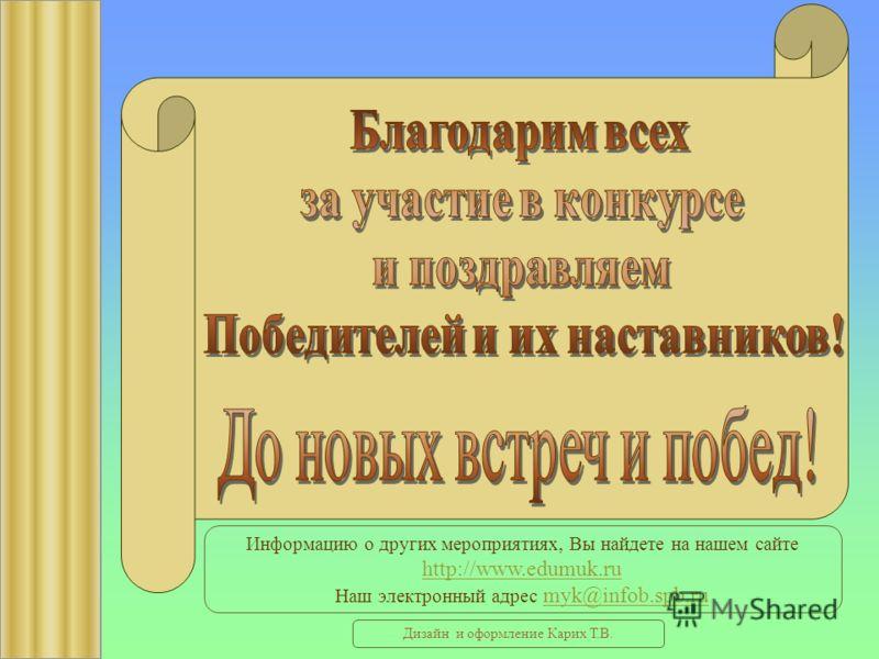 Дизайн и оформление Карих Т.В. Информацию о других мероприятиях, Вы найдете на нашем сайте http://www.edumuk.ru Наш электронный адрес myk@infob.spb.ru