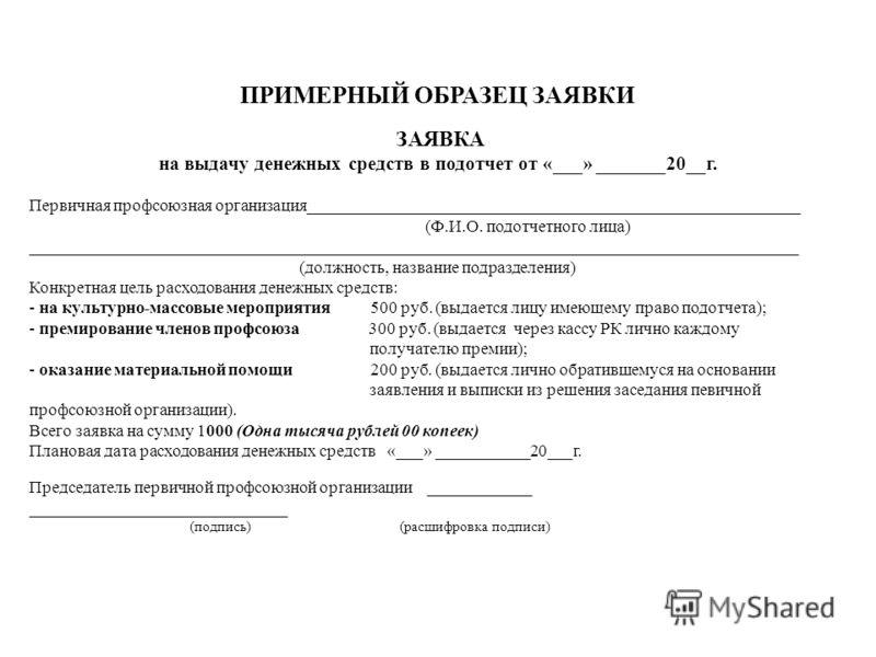 Заявка На Выдачу Материалов Со Склада Образец - фото 9