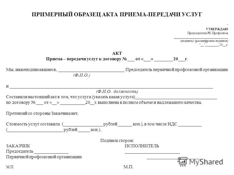 акт о списании денежных средств образец - фото 3