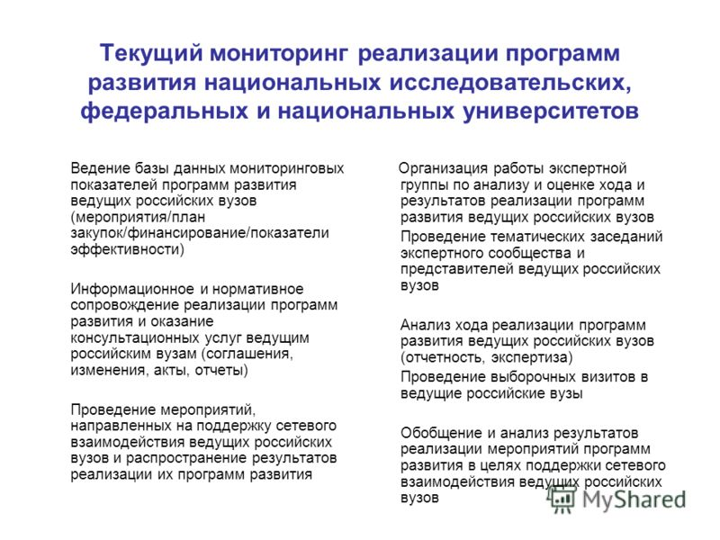 Текущий мониторинг реализации программ развития национальных исследовательских, федеральных и национальных университетов Ведение базы данных мониторинговых показателей программ развития ведущих российских вузов (мероприятия/план закупок/финансировани