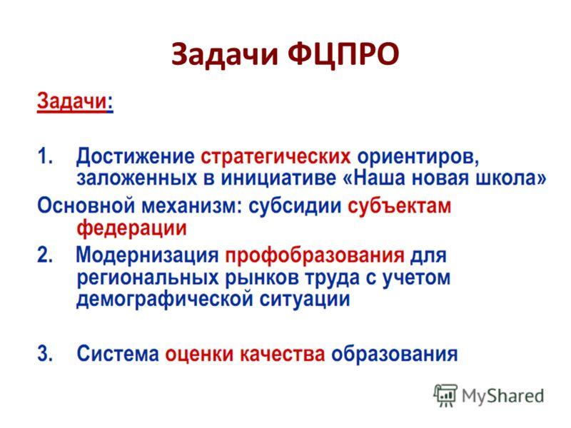 Задачи ФЦПРО