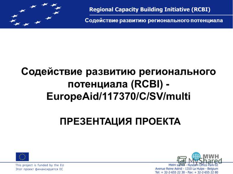 Содействие развитию регионального потенциала Содействие развитию регионального потенциала (RCBI) - EuropeAid/117370/C/SV/multi ПРЕЗЕНТАЦИЯ ПРОЕКТА